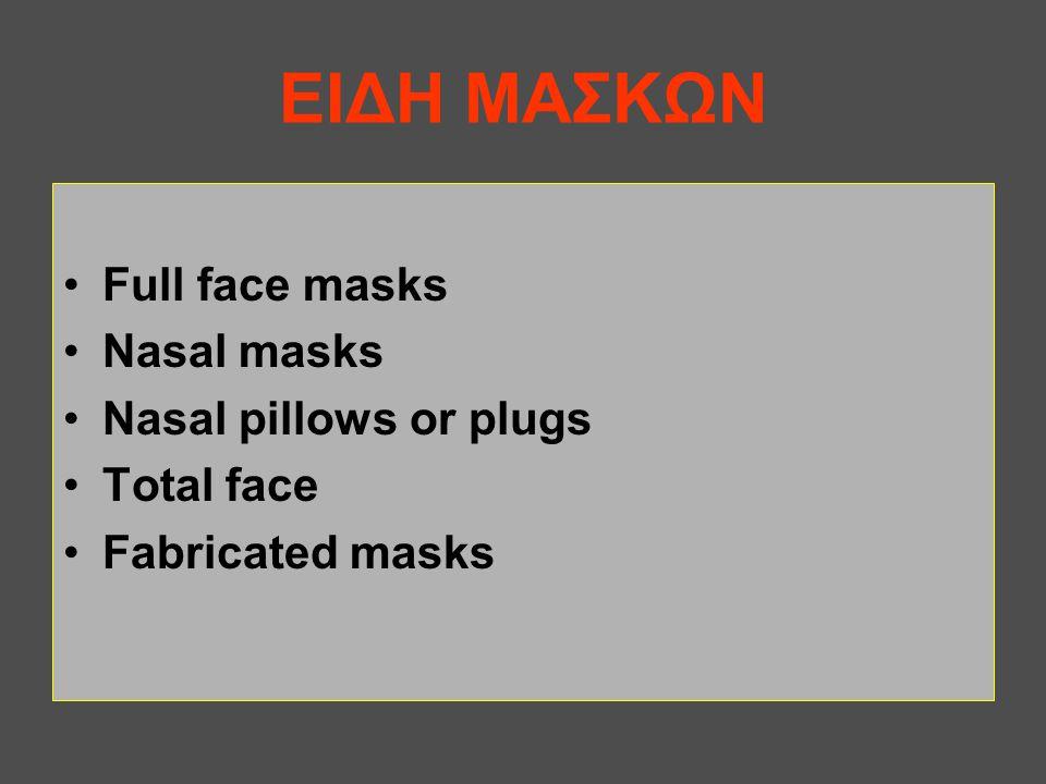 ΕΙΔΗ ΜΑΣΚΩΝ •Full face masks •Nasal masks •Nasal pillows or plugs •Τοtal face •Fabricated masks