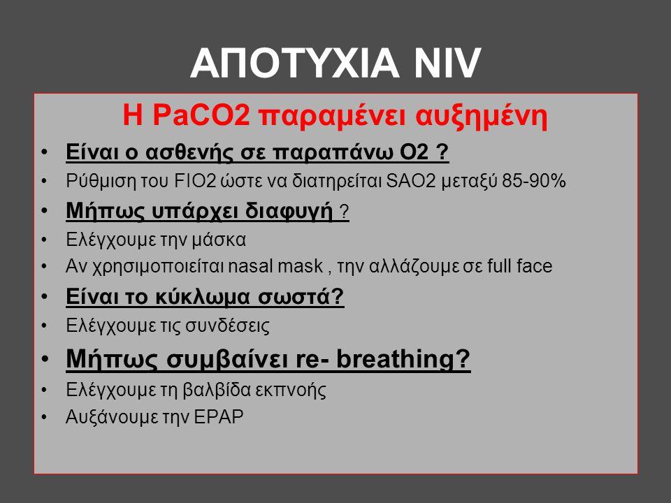 AΠOTYΧΙΑ NIV Η PaCO2 παραμένει αυξημένη •Είναι ο ασθενής σε παραπάνω Ο2 ? •Ρύθμιση του FIO2 ώστε να διατηρείται SAO2 μεταξύ 85-90% •Μήπως υπάρχει διαφ