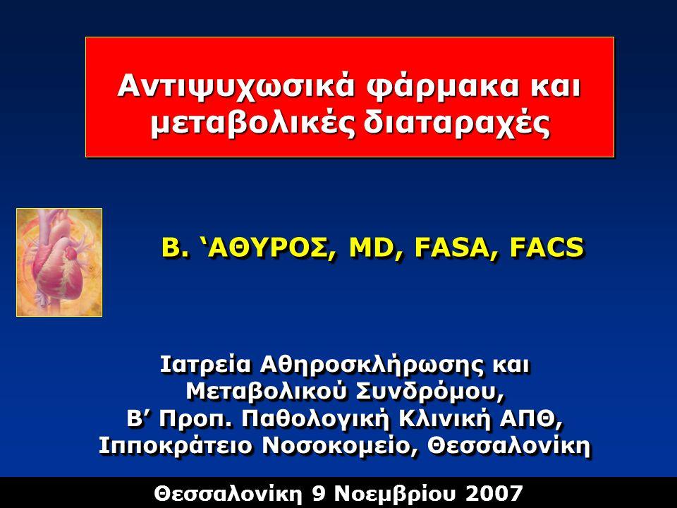 Αντιψυχωσικά φάρμακα και μεταβολικές διαταραχές Ιατρεία Αθηροσκλήρωσης και Μεταβολικού Συνδρόμου, Β' Προπ. Παθολογική Κλινική ΑΠΘ, Ιπποκράτειο Νοσοκομ
