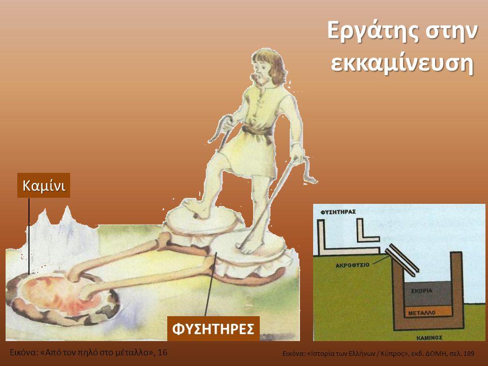 ΦΥΣΗΤΗΡΕΣ Καμίνι Εργάτης στην εκκαμίνευση Εικόνα: «Από τον πηλό στο μέταλλο», 16 Εικόνα: «Ιστορία των Ελλήνων / Κύπρος», εκδ. ΔΟΜΗ, σελ. 109