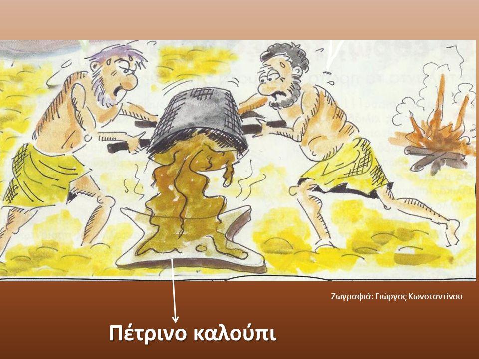 Πέτρινο καλούπι Ζωγραφιά: Γιώργος Κωνσταντίνου