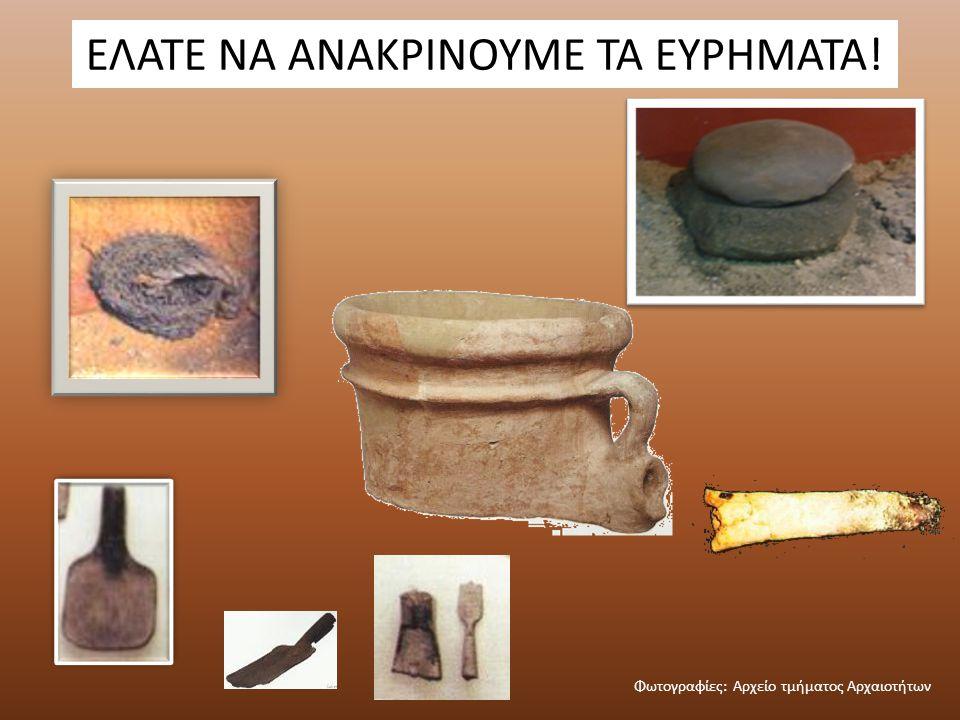 ΕΛΑΤΕ ΝΑ ΑΝΑΚΡΙΝΟΥΜΕ ΤΑ ΕΥΡΗΜΑΤΑ! Φωτογραφίες: Αρχείο τμήματος Αρχαιοτήτων