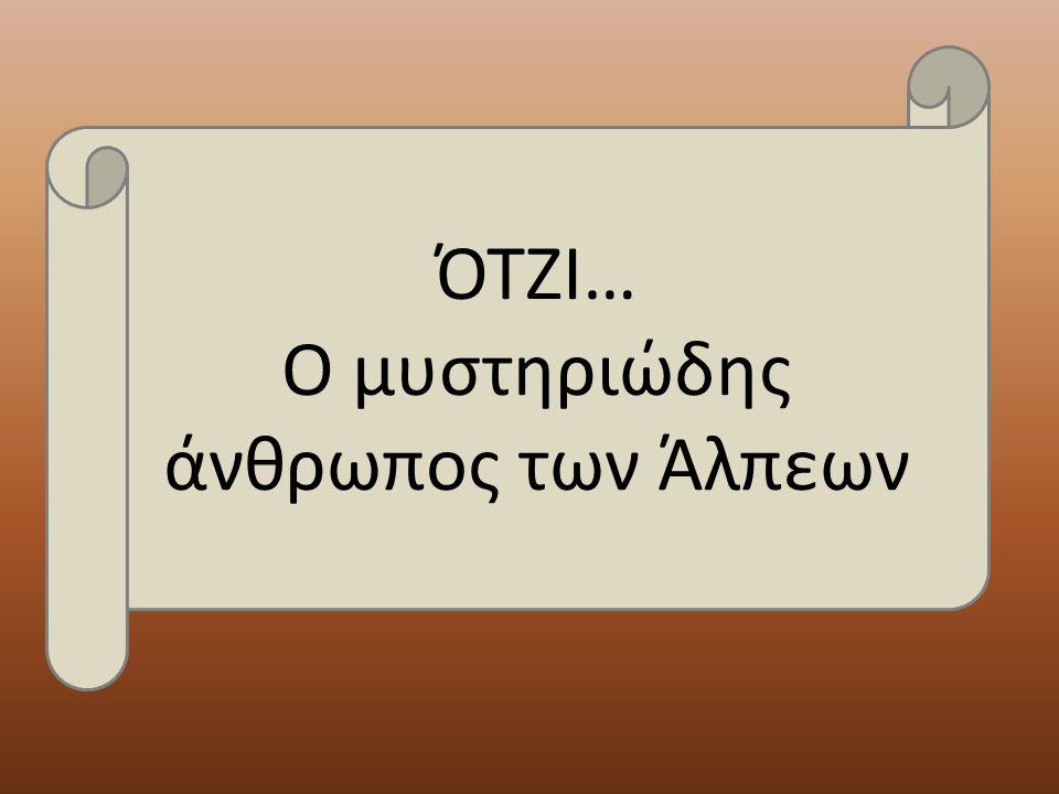 ΌΤΖΙ… Ο μυστηριώδης άνθρωπος των Άλπεων