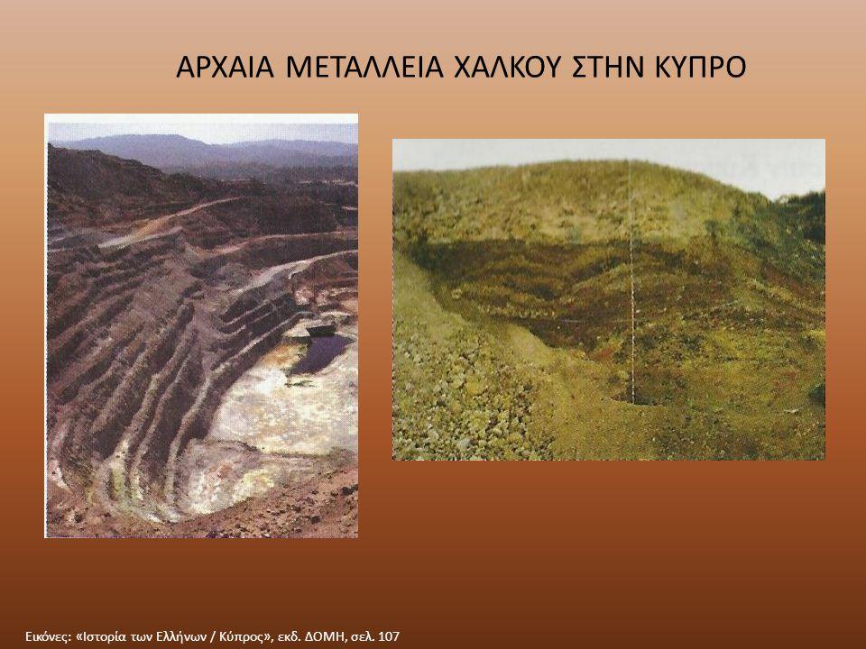 ΑΡΧΑΙΑ ΜΕΤΑΛΛΕΙΑ ΧΑΛΚΟΥ ΣΤΗΝ ΚΥΠΡΟ Εικόνες: «Ιστορία των Ελλήνων / Κύπρος», εκδ. ΔΟΜΗ, σελ. 107