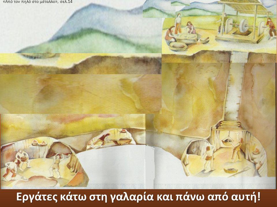 Εργάτες κάτω στη γαλαρία και πάνω από αυτή! «Από τον πηλό στο μέταλλο», σελ.14