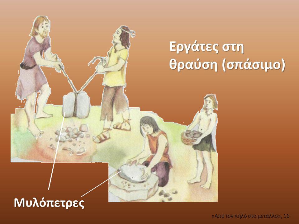 ΦΥΣΗΤΗΡΕΣ Καμίνι Εργάτης στην εκκαμίνευση Εικόνα: «Από τον πηλό στο μέταλλο», 16 Εικόνα: «Ιστορία των Ελλήνων / Κύπρος», εκδ.