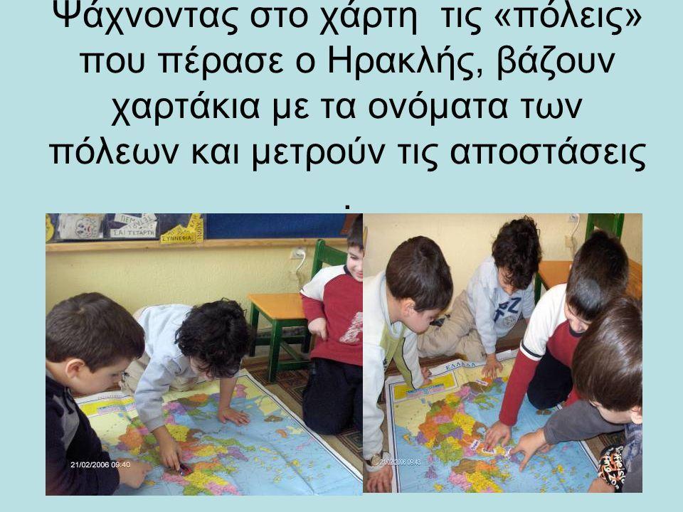 Ψάχνοντας στο χάρτη τις «πόλεις» που πέρασε ο Ηρακλής, βάζουν χαρτάκια με τα ονόματα των πόλεων και μετρούν τις αποστάσεις.