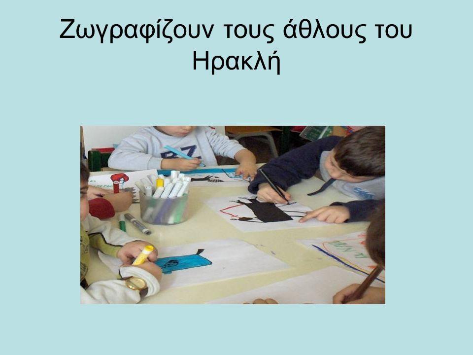 Ζωγραφίζουν τους άθλους του Ηρακλή
