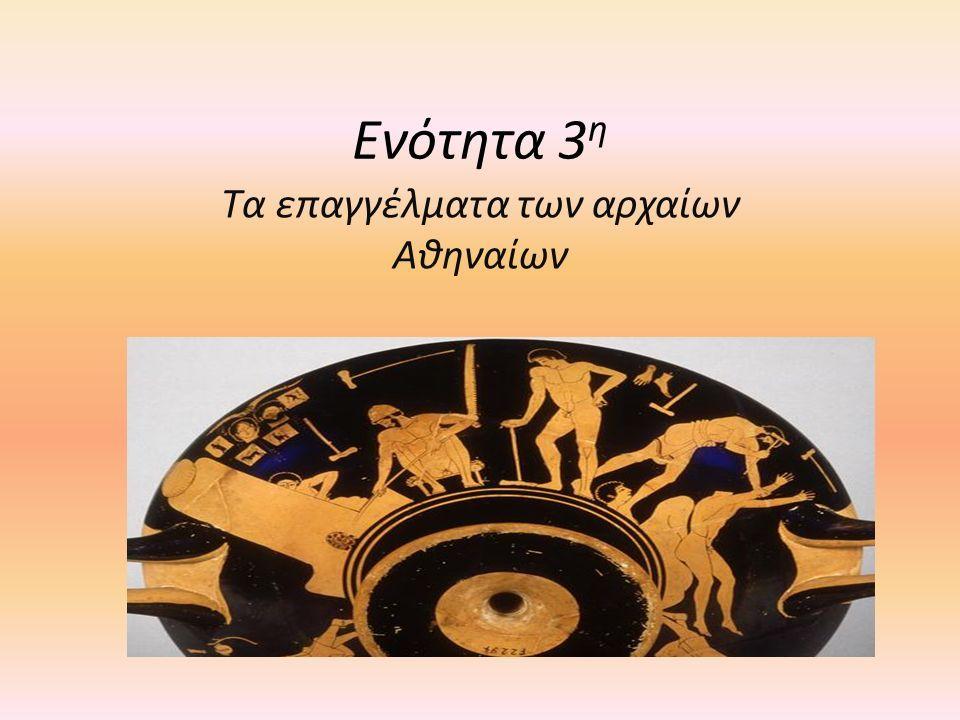 Ενότητα 3 η Τα επαγγέλματα των αρχαίων Αθηναίων