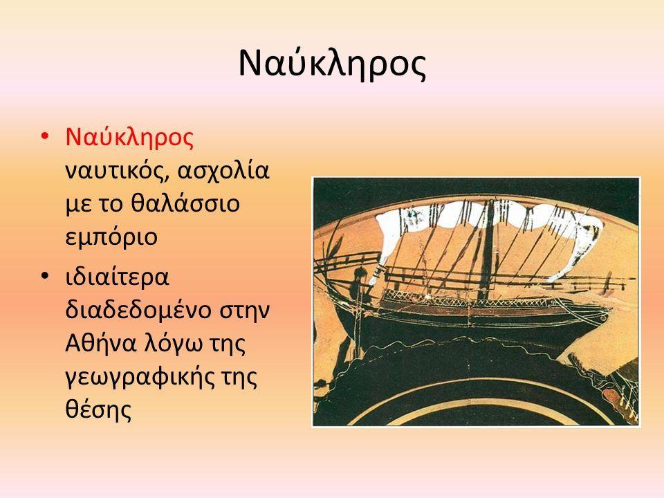 Ναύκληρος Ναύκληρος ναυτικός, ασχολία με το θαλάσσιο εμπόριο ιδιαίτερα διαδεδομένο στην Αθήνα λόγω της γεωγραφικής της θέσης