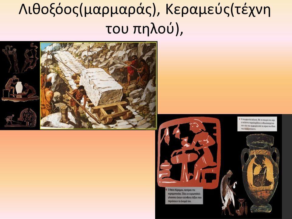 Λιθοξόος(μαρμαράς), Κεραμεύς(τέχνη του πηλού),
