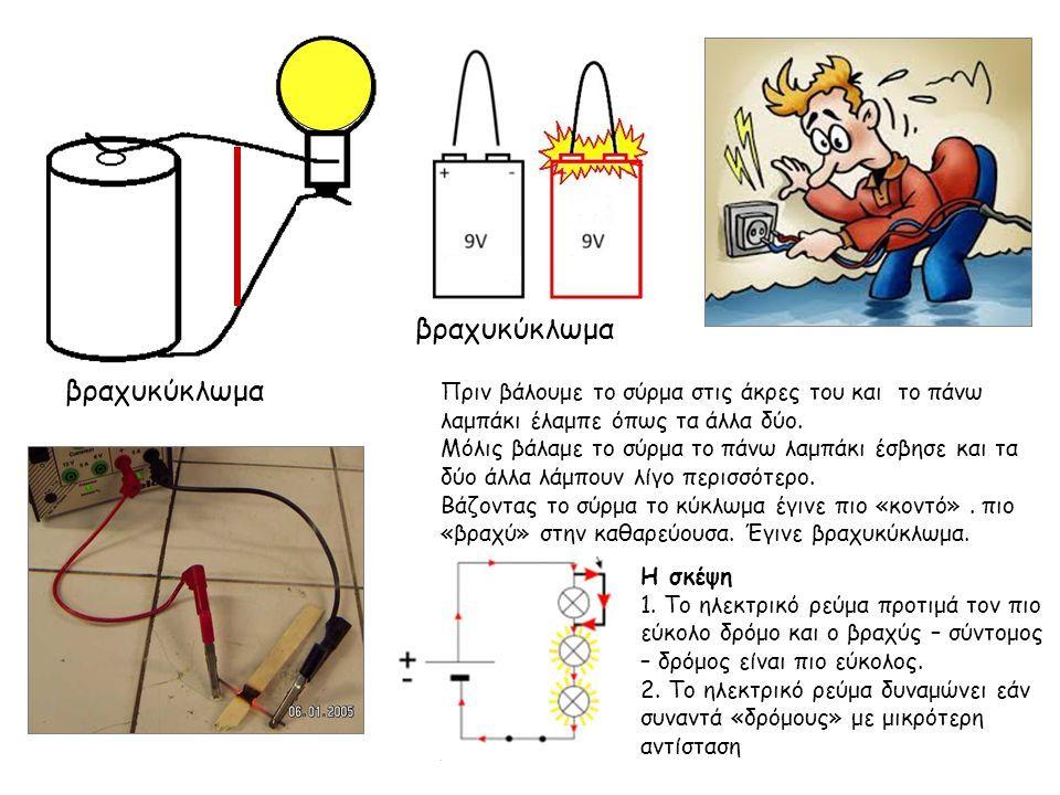 βραχυκύκλωμα Πριν βάλουμε το σύρμα στις άκρες του και το πάνω λαμπάκι έλαμπε όπως τα άλλα δύο.