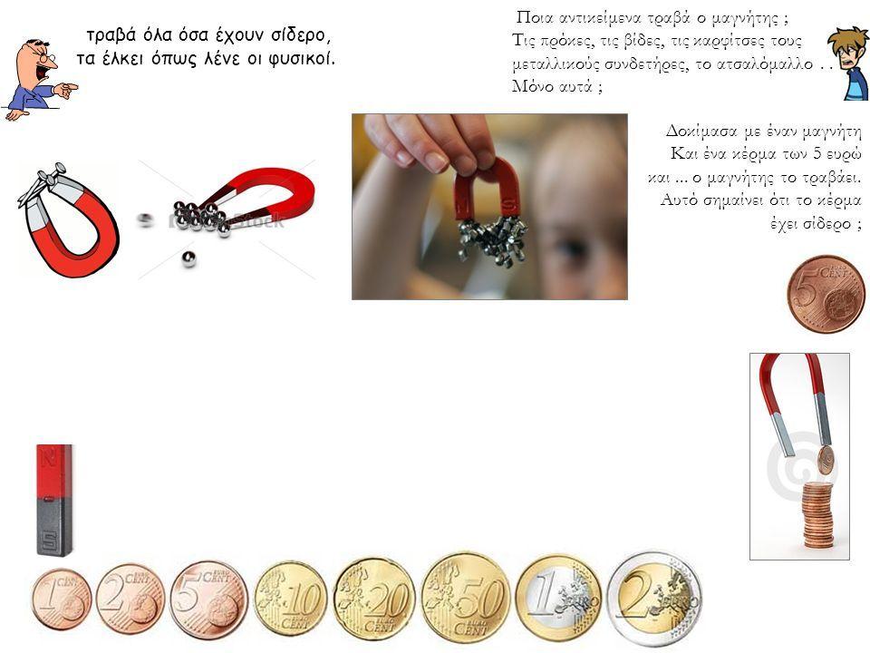 Ποια αντικείμενα τραβά ο μαγνήτης ; Τις πρόκες, τις βίδες, τις καρφίτσες τους μεταλλικούς συνδετήρες, το ατσαλόμαλλο..