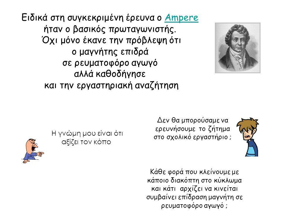 Ειδικά στη συγκεκριμένη έρευνα ο AmpereAmpere ήταν ο βασικός πρωταγωνιστής.