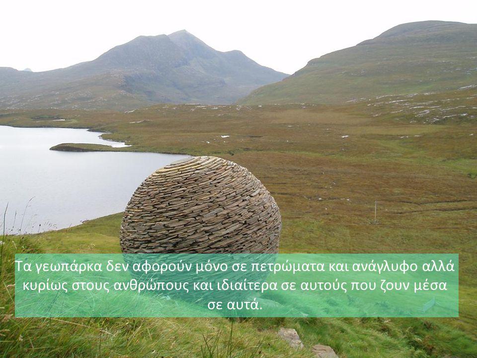  Διατήρηση και προστασία του γεω-περιβάλλοντος και της φύσης  Εκπαίδευση επισκεπτών, κατοίκων, μαθητών  Γεω- και οικο-τουρισμού