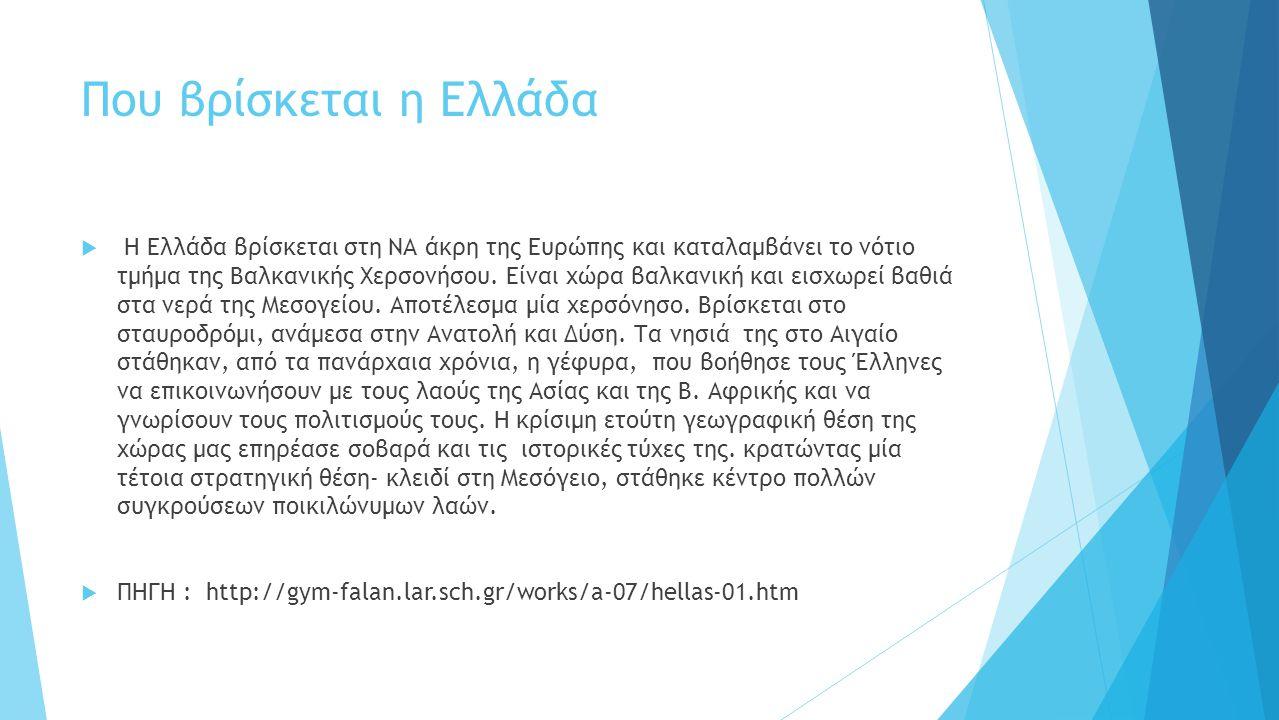 Που βρίσκεται η Ελλάδα  Η Ελλάδα βρίσκεται στη ΝΑ άκρη της Ευρώπης και καταλαμβάνει το νότιο τμήμα της Βαλκανικής Χερσονήσου.
