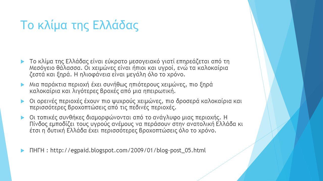 Το κλίμα της Ελλάδας  Το κλίμα της Ελλάδας είναι εύκρατο μεσογειακό γιατί επηρεάζεται από τη Μεσόγειο θάλασσα.