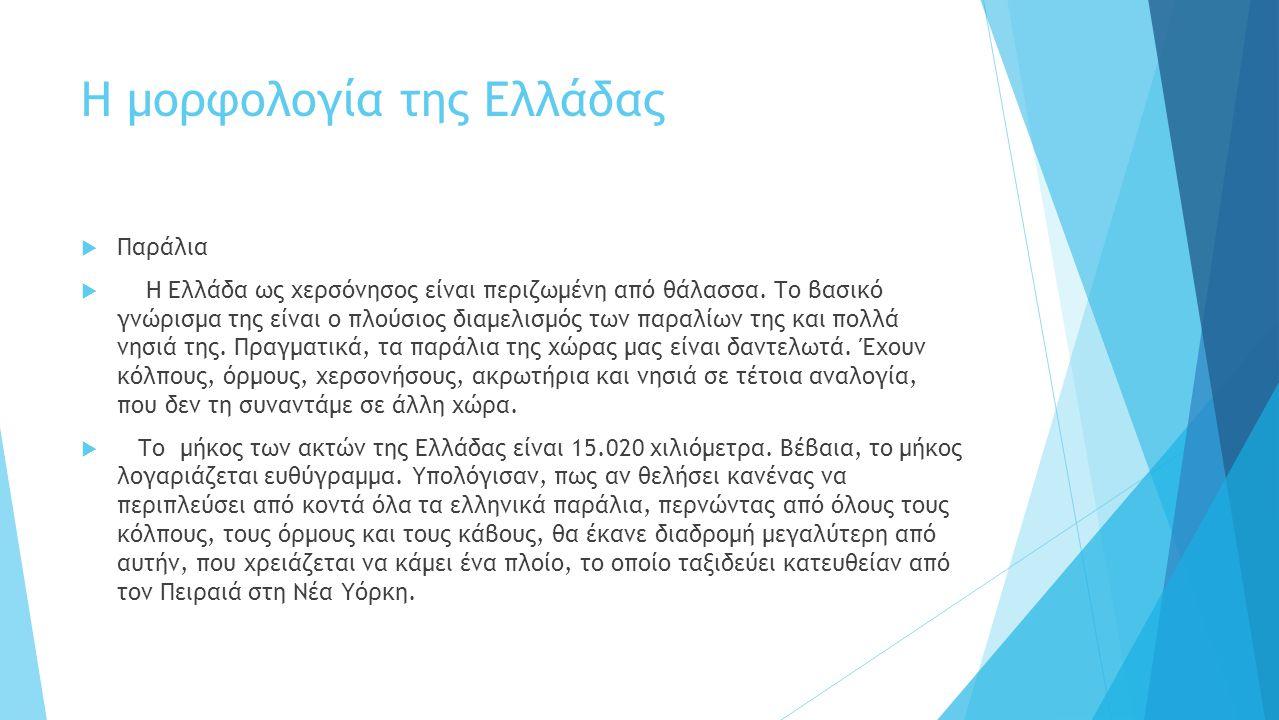 Η μορφολογία της Ελλάδας  Παράλια  Η Ελλάδα ως χερσόνησος είναι περιζωμένη από θάλασσα.