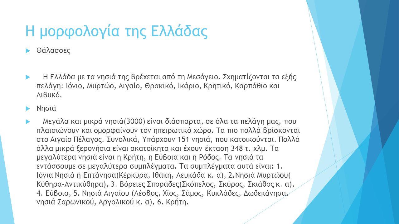 Η μορφολογία της Ελλάδας  Παράλια  Η Ελλάδα ως χερσόνησος είναι περιζωμένη από θάλασσα. Το βασικό γνώρισμα της είναι ο πλούσιος διαμελισμός των παρα