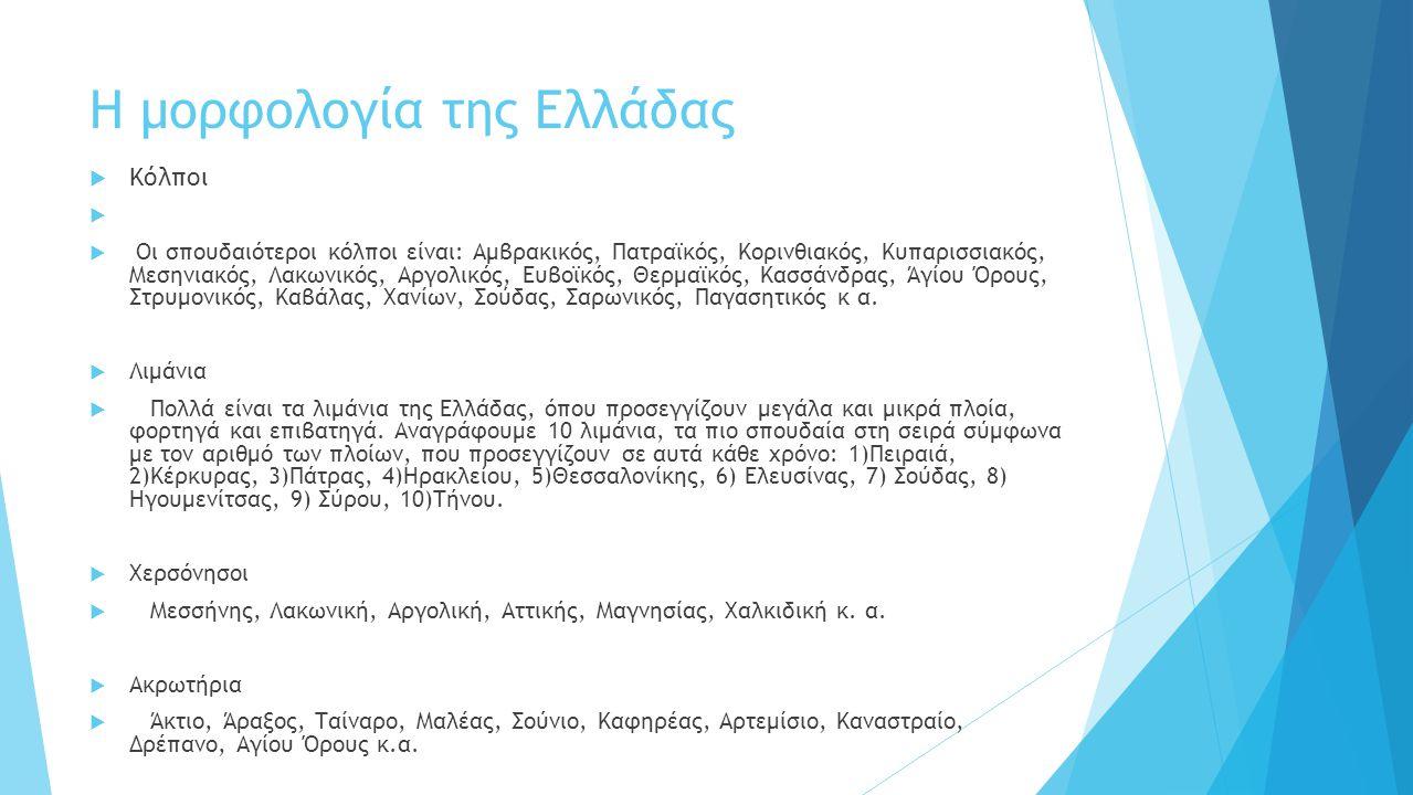 Η μορφολογία της Ελλάδας  Κόλποι   Οι σπουδαιότεροι κόλποι είναι: Αμβρακικός, Πατραϊκός, Κορινθιακός, Κυπαρισσιακός, Μεσηνιακός, Λακωνικός, Αργολικός, Ευβοϊκός, Θερμαϊκός, Κασσάνδρας, Άγίου Όρους, Στρυμονικός, Καβάλας, Χανίων, Σούδας, Σαρωνικός, Παγασητικός κ α.