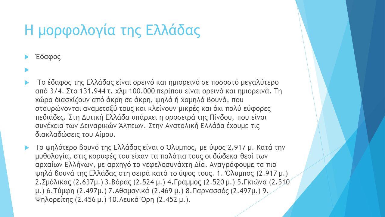 Η μορφολογία της Ελλάδας  Έδαφος   Το έδαφος της Ελλάδας είναι ορεινό και ημιορεινό σε ποσοστό μεγαλύτερο από 3/4.
