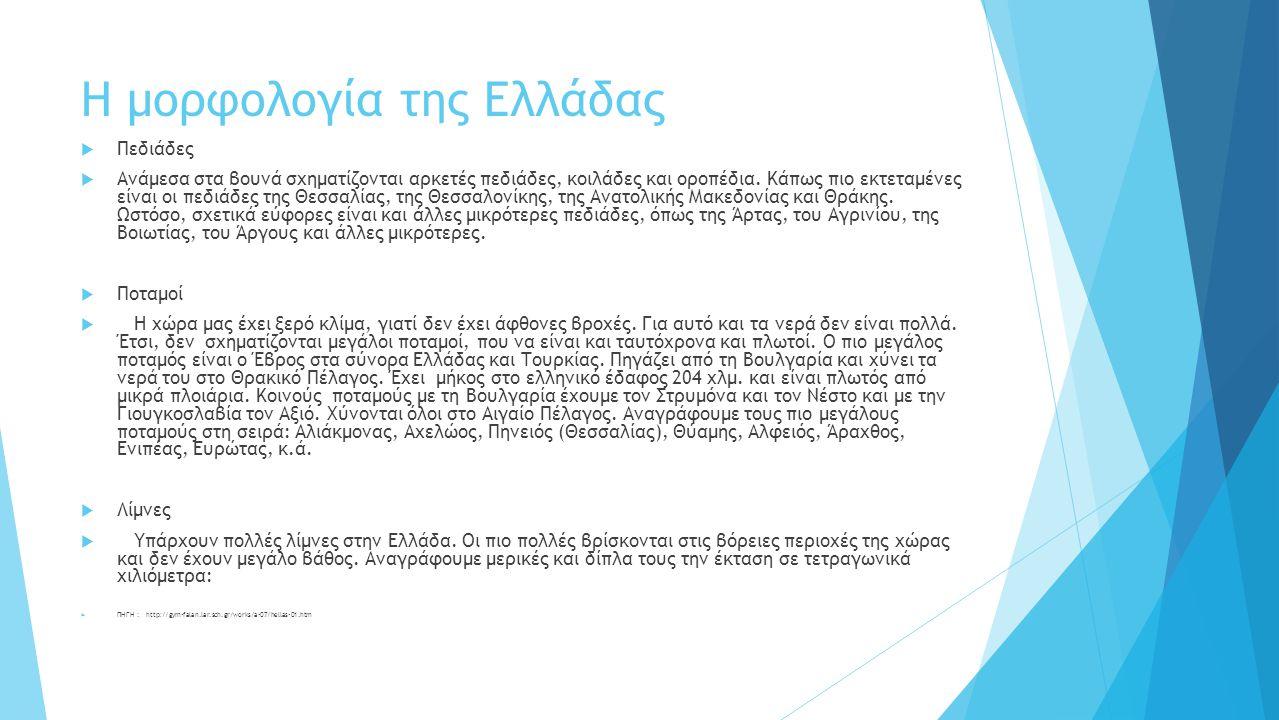 Η μορφολογία της Ελλάδας  Έδαφος   Το έδαφος της Ελλάδας είναι ορεινό και ημιορεινό σε ποσοστό μεγαλύτερο από 3/4. Στα 131.944 τ. χλμ 100.000 περίπ
