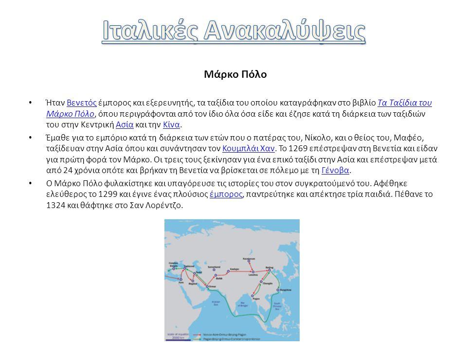 Ήταν Βενετός έμπορος και εξερευνητής, τα ταξίδια του οποίου καταγράφηκαν στο βιβλίο Τα Ταξίδια του Μάρκο Πόλο, όπου περιγράφονται από τον ίδιο όλα όσα