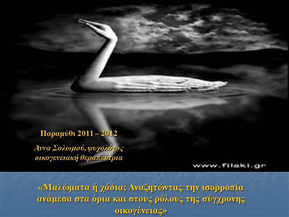 «Μαλώματα ή χάδια; Αναζητώντας την ισορροπία ανάμεσα στα όρια και στους ρόλους της σύγχρονης οικογένειας» Παραμύθι 2011 – 2012 Άννα Σολωμού, ψυχολόγος