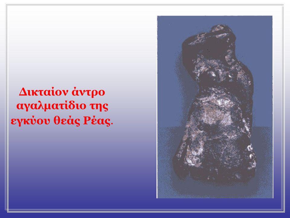 Δικταίο άντρο, αγαλματίδιο της επιτόκου θεάς Ρέας