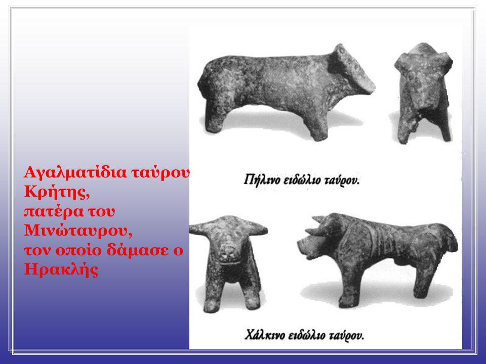 Ευρήματα από το Δικταίο άντρο: της Ίδης, τροφού του Δία, του Άμμωνα Ρα, του Κουρήτα Κρήτα κλπ