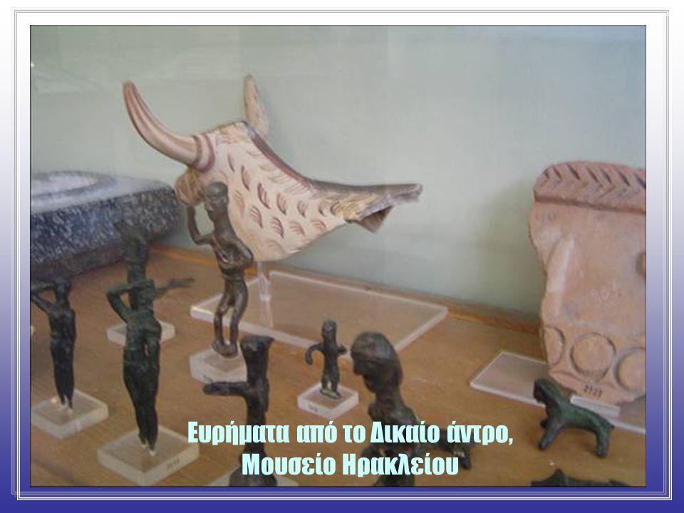 Ευρήματα από το Δικταίο άντρο, Μουσείο Ηρακλείου