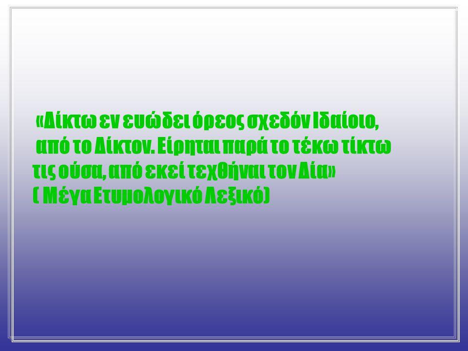 Ο Άρατος και το αρχαίο Μέγα Ετυμολογικό λεξικό αναφέρουν ότι tο όρος «η Δίκτη» βρίσκεται πολύ κοντά στο Ιδαίον όρος (= σήμερα Ψηλορείτης) και h Δίκτη