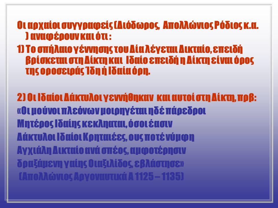 «Λόφος της Ίδης είναι η Πύτνα, απ' όπου και η Ιεραπυτνα η πόλη» (Στράβων, Γεωγραφικά Ι', C 471, ΙΙΙ 20) Συνεπώς με την ονομασία Ίδη λέγονταν παλιά η ο