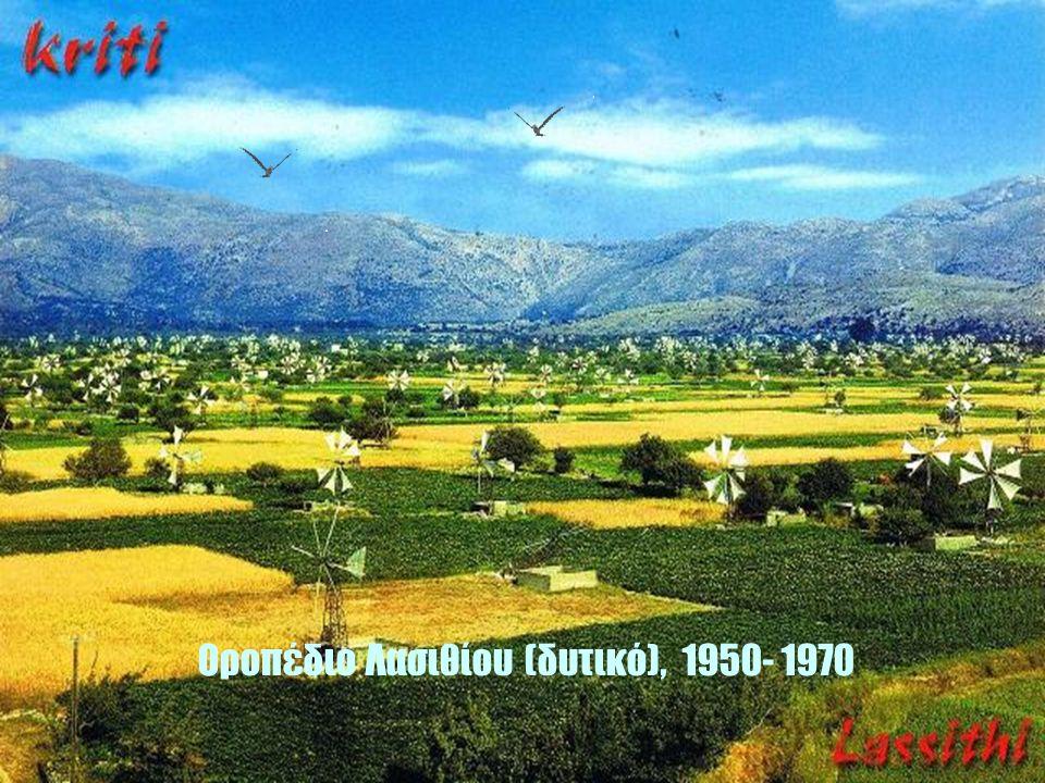 Οροπέδιο Λασιθίου (ανατολικό) 1950 - 1970