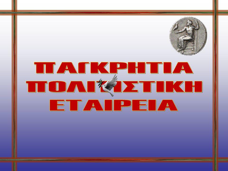 ΠΑΡΟΥΣΙΑΣΗ A. KRASSANAKIS PRESENTATION