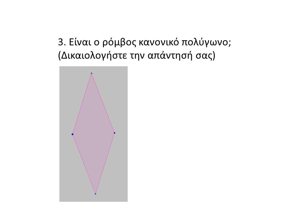3. Είναι ο ρόμβος κανονικό πολύγωνο; (Δικαιολογήστε την απάντησή σας)