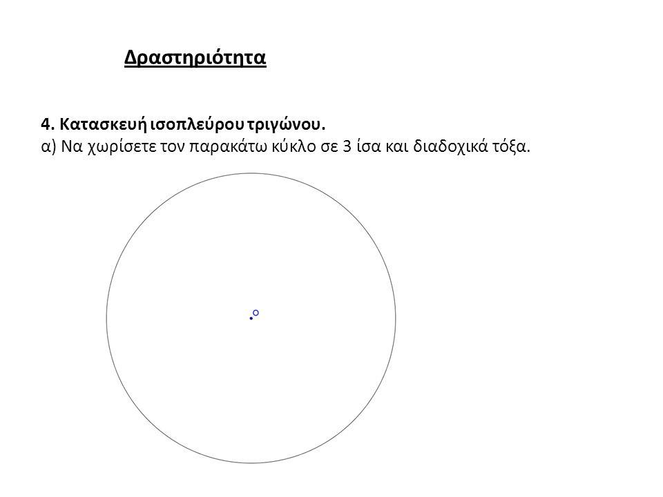 Δραστηριότητα 4. Κατασκευή ισοπλεύρου τριγώνου. α) Να χωρίσετε τον παρακάτω κύκλο σε 3 ίσα και διαδοχικά τόξα.