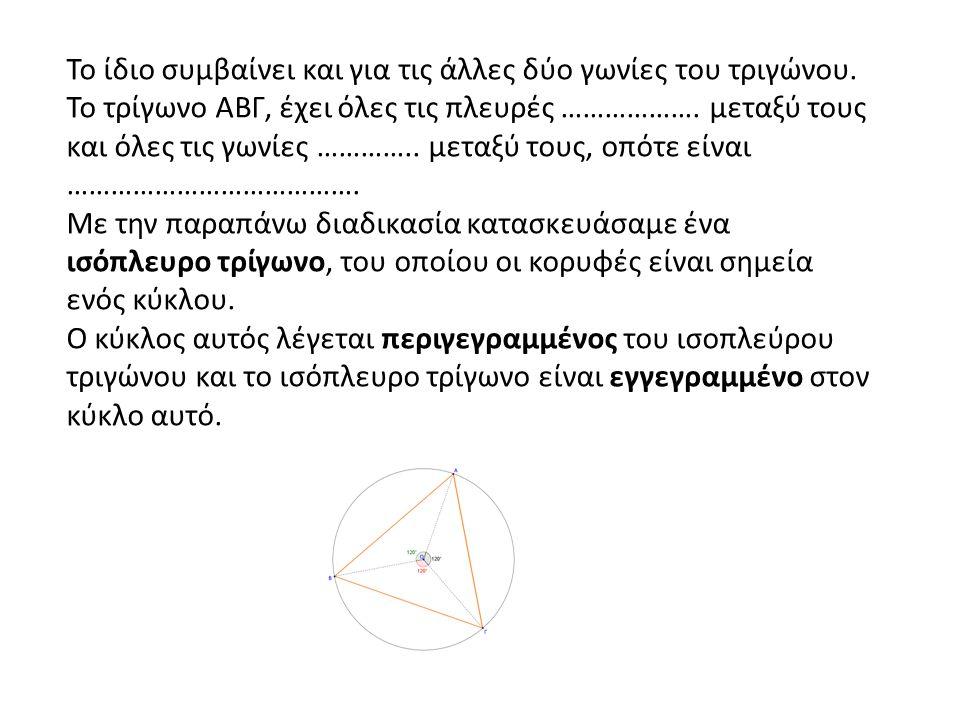 Το ίδιο συμβαίνει και για τις άλλες δύο γωνίες του τριγώνου. Το τρίγωνο ΑΒΓ, έχει όλες τις πλευρές ………………. μεταξύ τους και όλες τις γωνίες ………….. μετα