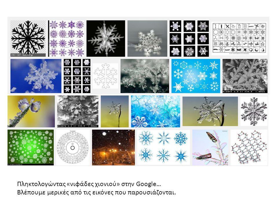 Πληκτολογώντας «νιφάδες χιονιού» στην Google… Βλέπουμε μερικές από τις εικόνες που παρουσιάζονται.