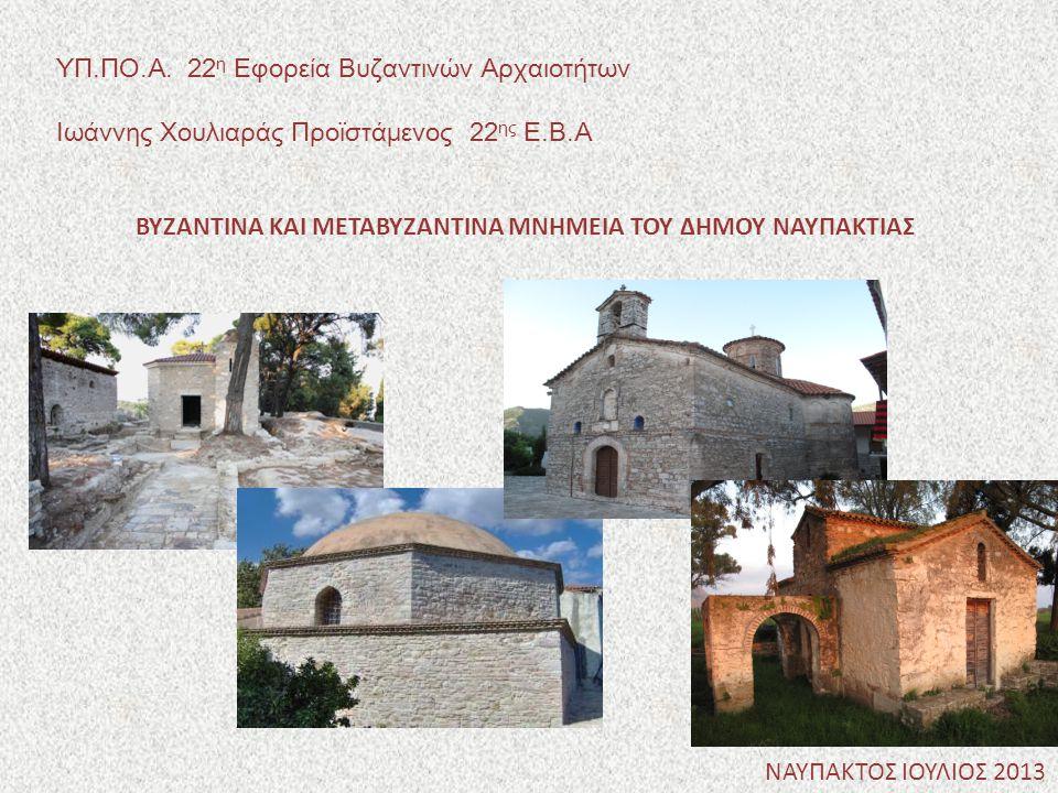 ΥΠ.ΠΟ.Α. 22 η Εφορεία Βυζαντινών Αρχαιοτήτων Ιωάννης Χουλιαράς Προϊστάμενος 22 ης Ε.Β.Α ΝΑΥΠΑΚΤΟΣ ΙΟΥΛΙΟΣ 2013 ΒΥΖΑΝΤΙΝΑ ΚΑΙ ΜΕΤΑΒΥΖΑΝΤΙΝΑ ΜΝΗΜΕΙΑ ΤΟΥ