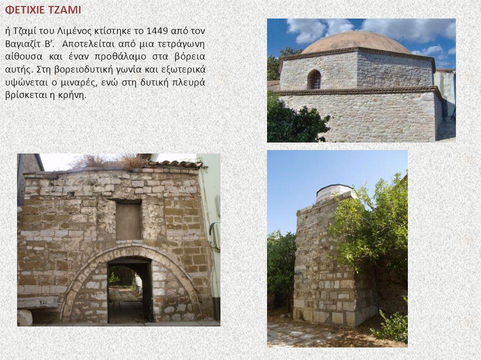 ΦΕΤΙΧΙΕ ΤΖΑΜΙ ή Τζαμί του Λιμένος κτίστηκε το 1449 από τον Βαγιαζίτ Β'. Αποτελείται από μια τετράγωνη αίθουσα και έναν προθάλαμο στα βόρεια αυτής. Στη