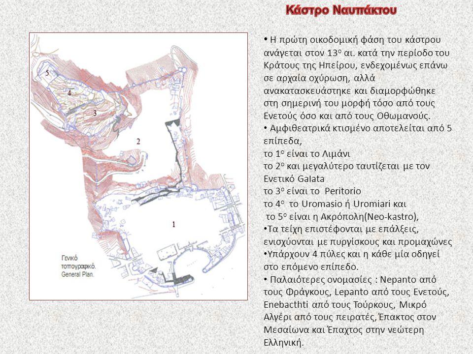 Η πρώτη οικοδομική φάση του κάστρου ανάγεται στον 13 ο αι. κατά την περίοδο του Κράτους της Ηπείρου, ενδεχομένως επάνω σε αρχαία οχύρωση, αλλά ανακατα