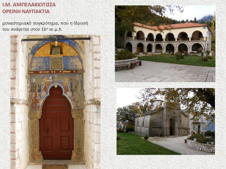 Ι.Μ. ΑΜΠΕΛΑΚΙΩΤΙΣΣΑ ΟΡΕΙΝΗ ΝΑΥΠΑΚΤΙΑ μοναστηριακό συγκρότημα, που η ίδρυσή του ανάγεται στον 16 ο αι μ.Χ.