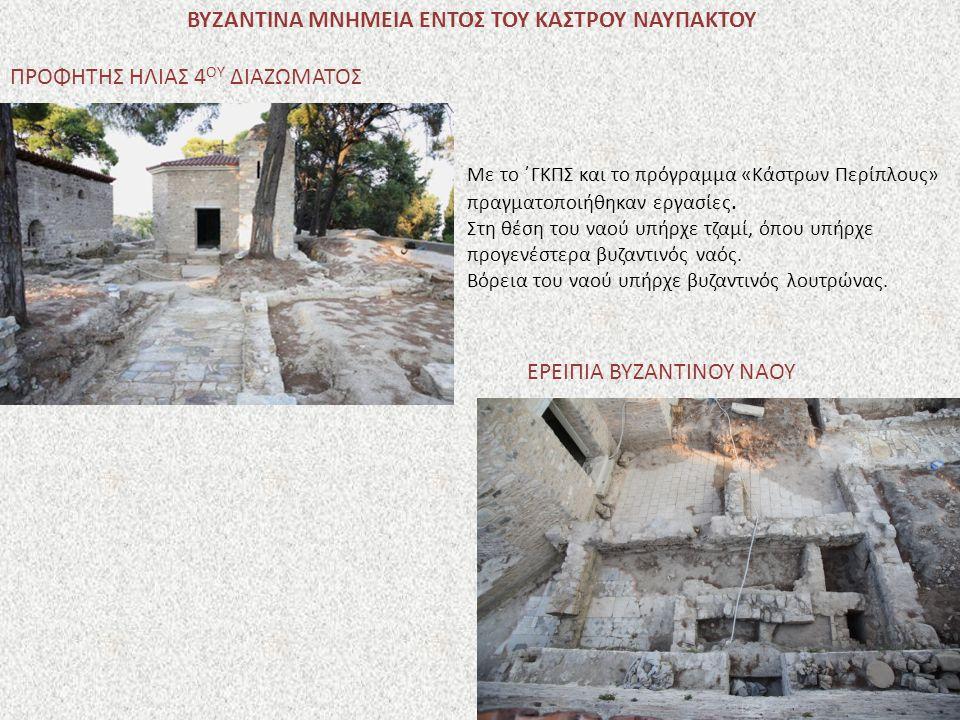 ΒΥΖΑΝΤΙΝΑ ΜΝΗΜΕΙΑ ΕΝΤΟΣ ΤΟΥ ΚΑΣΤΡΟΥ ΝΑΥΠΑΚΤΟΥ ΠΡΟΦΗΤΗΣ ΗΛΙΑΣ 4 ΟΥ ΔΙΑΖΩΜΑΤΟΣ ΕΡΕΙΠΙΑ ΒΥΖΑΝΤΙΝΟΥ ΝΑΟΥ Με το ΄ΓΚΠΣ και το πρόγραμμα «Κάστρων Περίπλους»