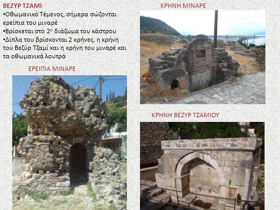 ΒΕΖΥΡ ΤΖΑΜΙ Οθωμανικό Τέμενος, σήμερα σώζονται ερείπια του μιναρέ Βρίσκεται στο 2 ο διάζωμα του κάστρου Δίπλα του βρίσκονται 2 κρήνες, η κρήνη του Βεζ