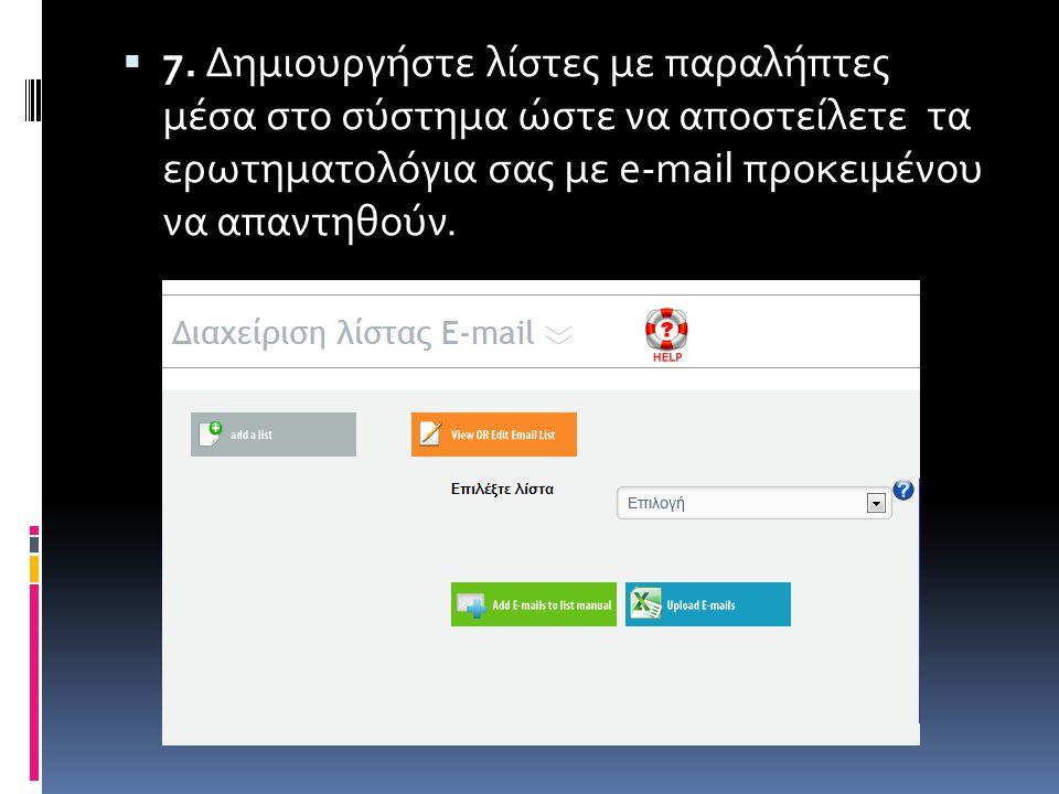  7. Δημιουργήστε λίστες με παραλήπτες μέσα στο σύστημα ώστε να αποστείλετε τα ερωτηματολόγια σας με e-mail προκειμένου να απαντηθούν.