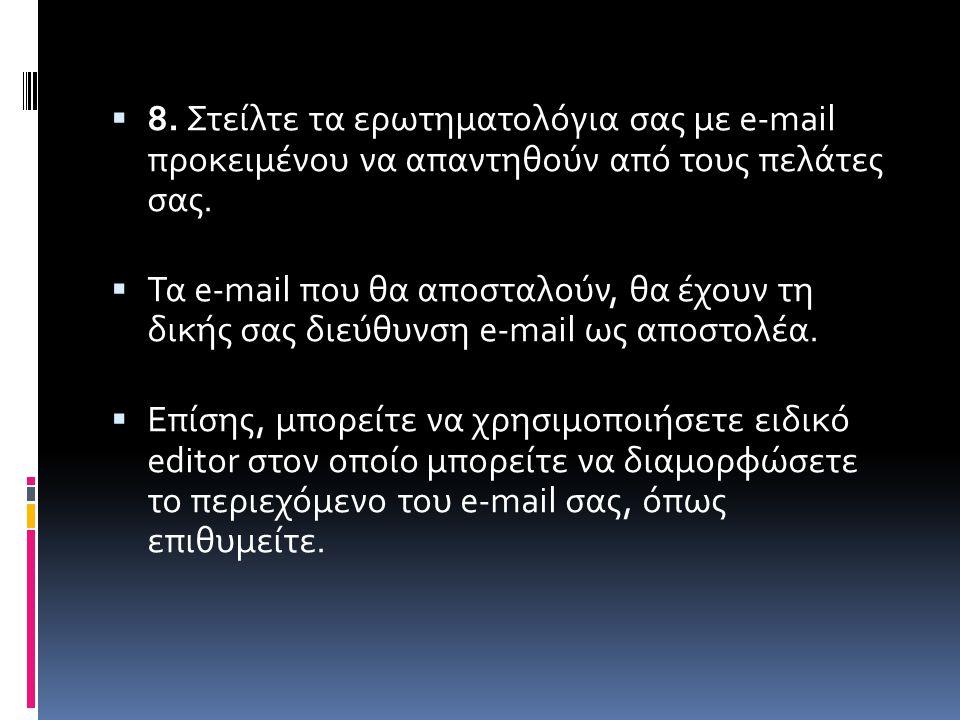  8. Στείλτε τα ερωτηματολόγια σας με e-mail προκειμένου να απαντηθούν από τους πελάτες σας.