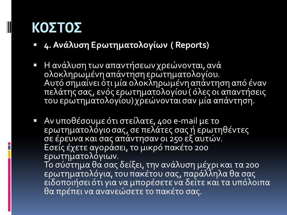 ΚΟΣΤΟΣ  4.