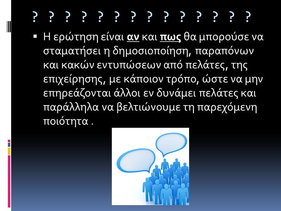  Η απάντηση είναι ότι, μπορούν, ναι, να περιοριστούν στο ελάχιστο, τα αρνητικά σχόλια και γνώμες, εφόσον οι υπηρεσίες και τα προϊόντα μας βελτιωθούν.
