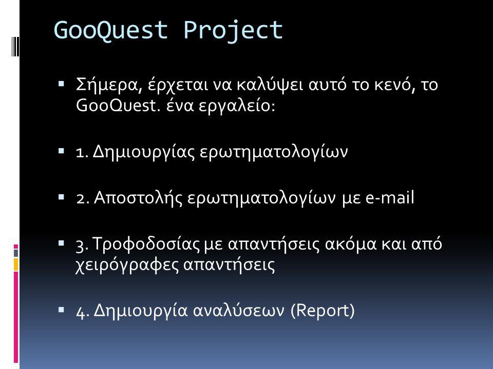 GooQuest Project  Σήμερα, έρχεται να καλύψει αυτό το κενό, το GooQuest.